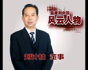 嘉康利(中国)董事刘计柱