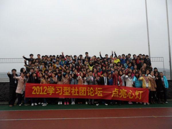 石臣祥先生出席高校学习型社团论坛
