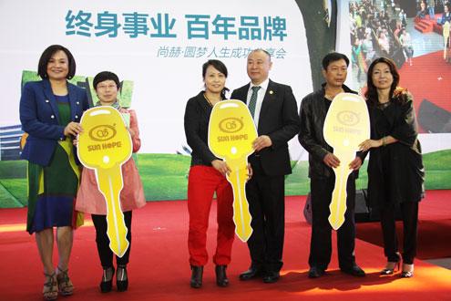 尚赫·圆梦人生成功分享会议获奖名单