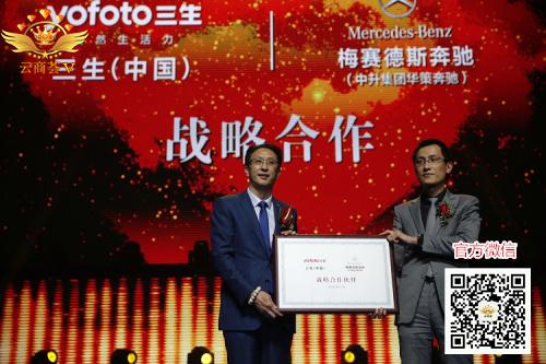三生(中国)还与国际知名品牌梅赛德斯奔驰汽车公司达成战略合