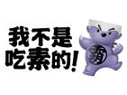 """云集打造首个自有食品品牌""""李霸天"""",聚焦美食消费需求"""