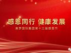 美罗国际集团届感恩节走过十三载