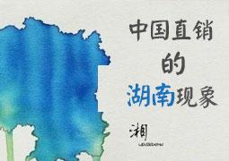 中国直销的湖南现象