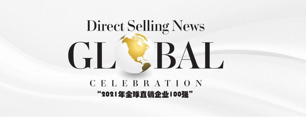 DSN公布2021全球直销企业100强揭晓 仅64家企业上榜